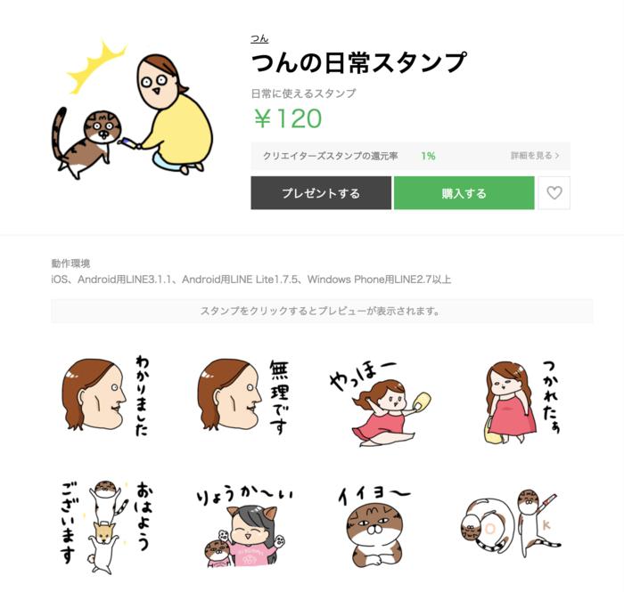 【最新】育児中つかえる♡ LINEスタンプ特集の画像3