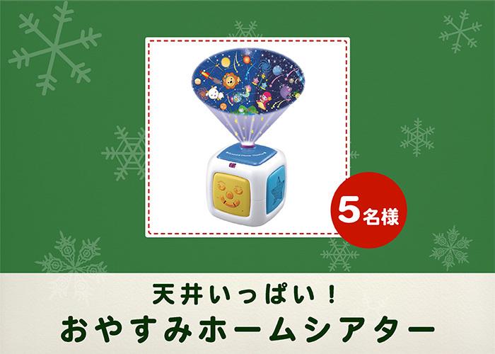 人気のおもちゃをプレゼント!「タカラトミー × コノビー プレゼントキャンペーン」実施中!!の画像2