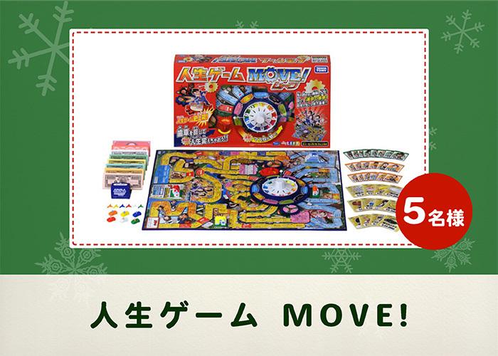 人気のおもちゃをプレゼント!「タカラトミー × コノビー プレゼントキャンペーン」実施中!!の画像4