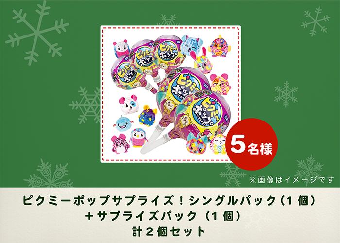 人気のおもちゃをプレゼント!「タカラトミー × コノビー プレゼントキャンペーン」実施中!!の画像3