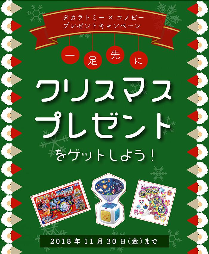 人気のおもちゃをプレゼント!「タカラトミー × コノビー プレゼントキャンペーン」実施中!!の画像1