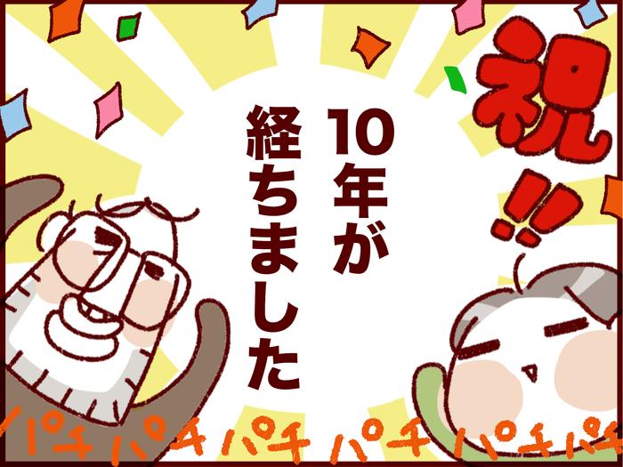 """国際結婚10周年!""""違いすぎる""""私たちが大事にしている「仲良しのヒミツ」の画像3"""