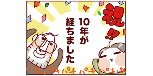 """国際結婚10周年!""""違いすぎる""""私たちが大事にしている「仲良しのヒミツ」のタイトル画像"""