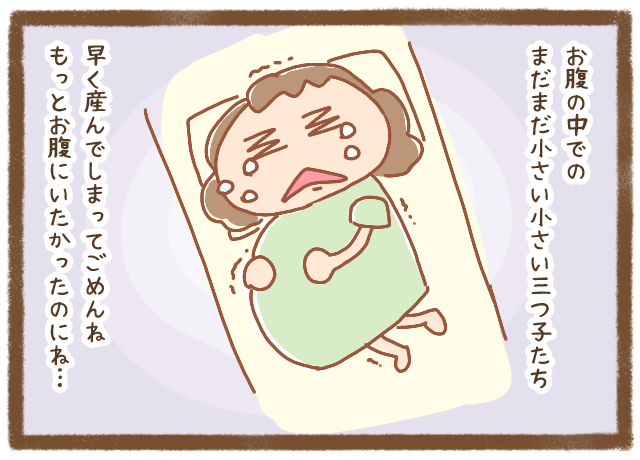 三つ子のお産を終えた、私の気持ち <投稿コンテストNo.96>の画像4