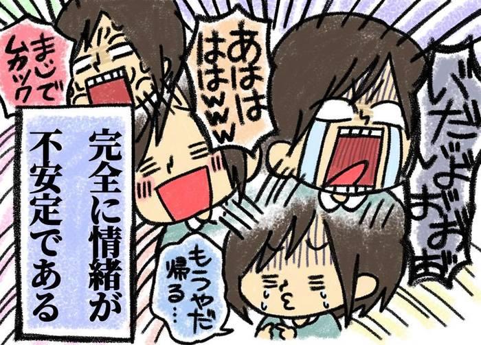 助産師さんお気に入り(笑)。陣痛中のわたしの「喜怒哀楽」表現 <投稿コンテストNo.102>の画像5