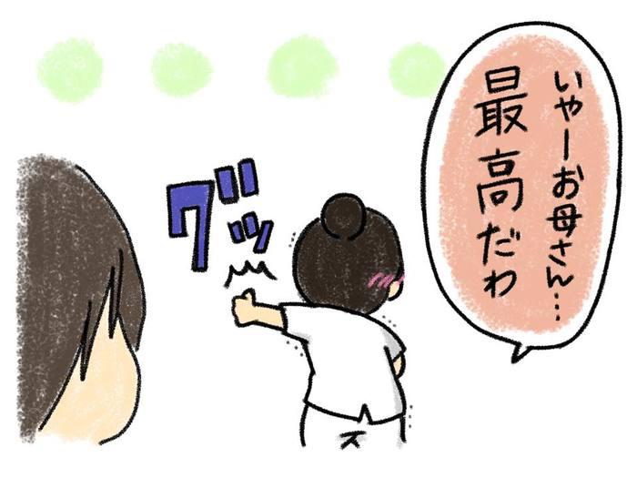 助産師さんお気に入り(笑)。陣痛中のわたしの「喜怒哀楽」表現 <投稿コンテストNo.102>の画像7