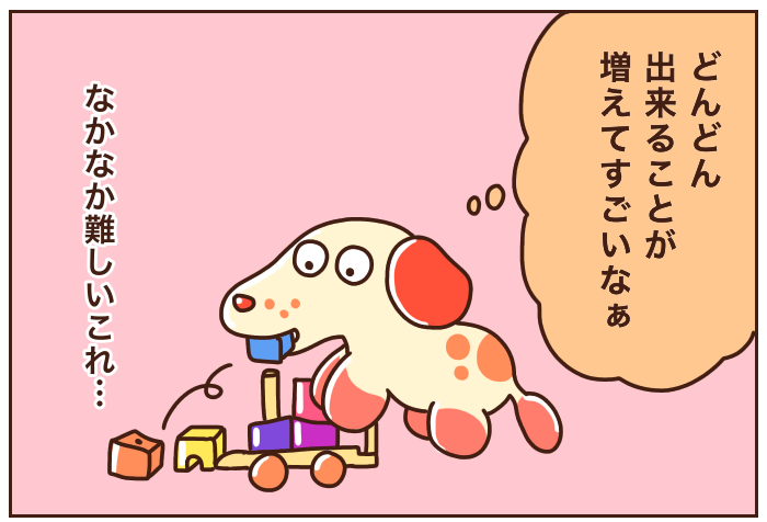 「ぼくより好きなおもちゃって?」子犬のぺぺちゃんは悩んでいました。の画像9