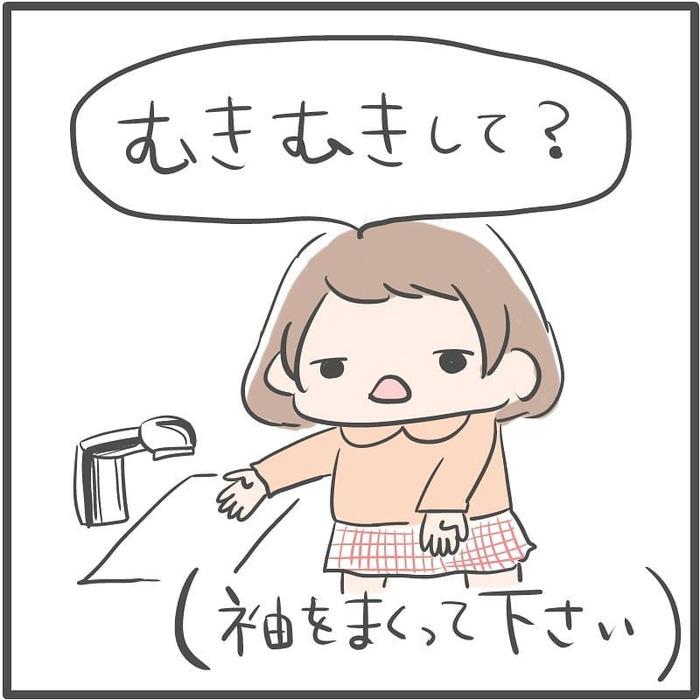 「のもえーず、ちょりんちょりん」2歳のお喋りってどうしてこんなに可愛いの♡の画像25