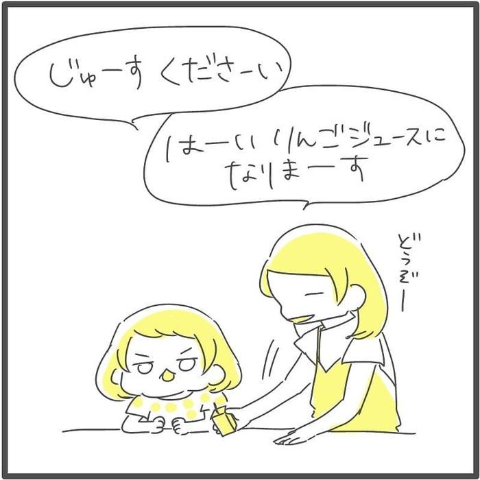 「のもえーず、ちょりんちょりん」2歳のお喋りってどうしてこんなに可愛いの♡の画像13