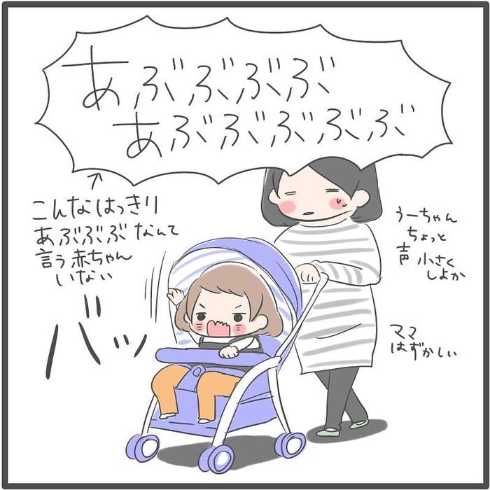 「のもえーず、ちょりんちょりん」2歳のお喋りってどうしてこんなに可愛いの♡の画像1