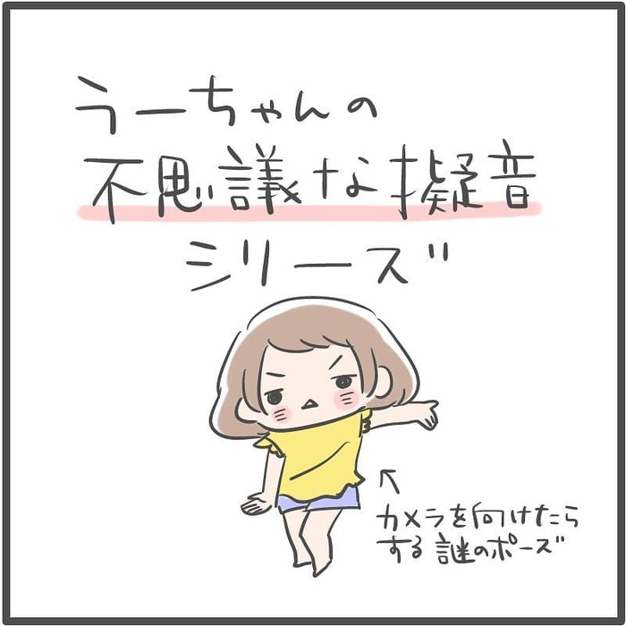 「のもえーず、ちょりんちょりん」2歳のお喋りってどうしてこんなに可愛いの♡の画像24