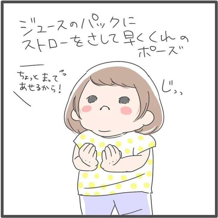「のもえーず、ちょりんちょりん」2歳のお喋りってどうしてこんなに可愛いの♡の画像12