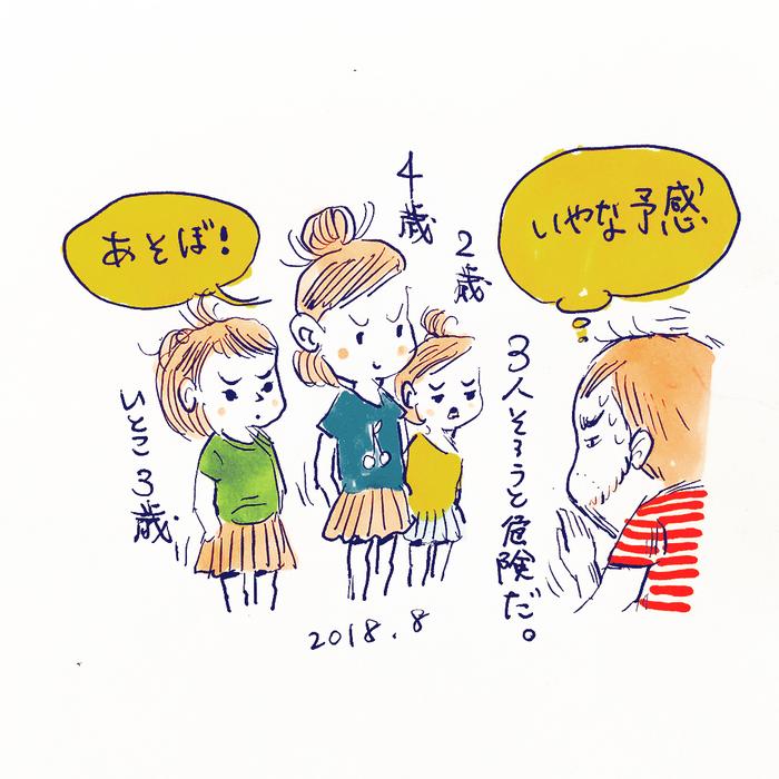 元気な姉妹がかわいい(笑)週末パパの子育て日記!の画像13