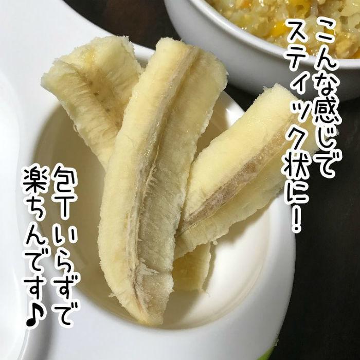 えっ、包丁いらないの?!私が感動した、超画期的な「バナナ」の切り方の画像6