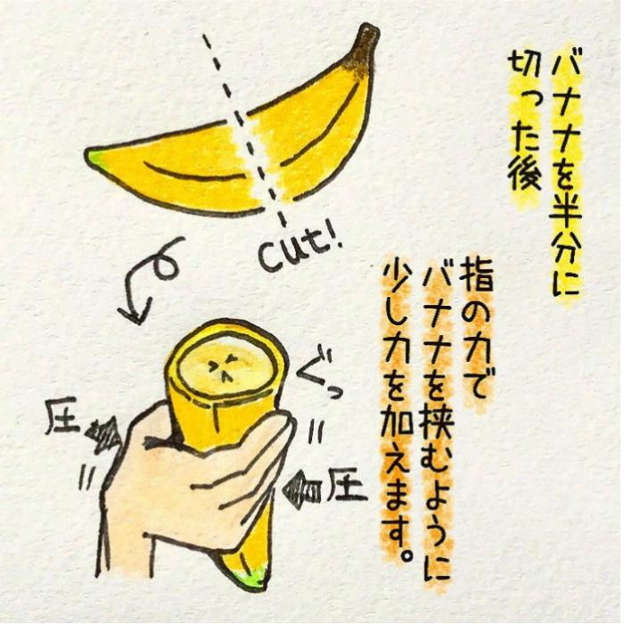 えっ、包丁いらないの?!私が感動した、超画期的な「バナナ」の切り方の画像3