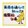 えっ、包丁いらないの?!私が感動した、超画期的な「バナナ」の切り方のタイトル画像