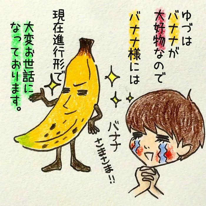 えっ、包丁いらないの?!私が感動した、超画期的な「バナナ」の切り方の画像1