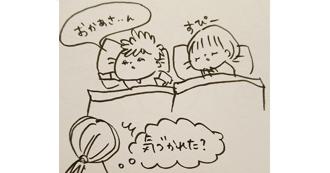 夜。寝ぼけた息子の「ある寝言」に癒されちゃったワケのタイトル画像