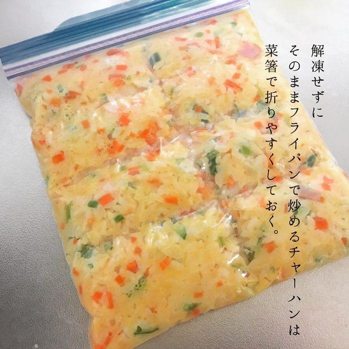 節約&時短が叶う、「下味冷凍」の時短レシピがすごい!!の画像12