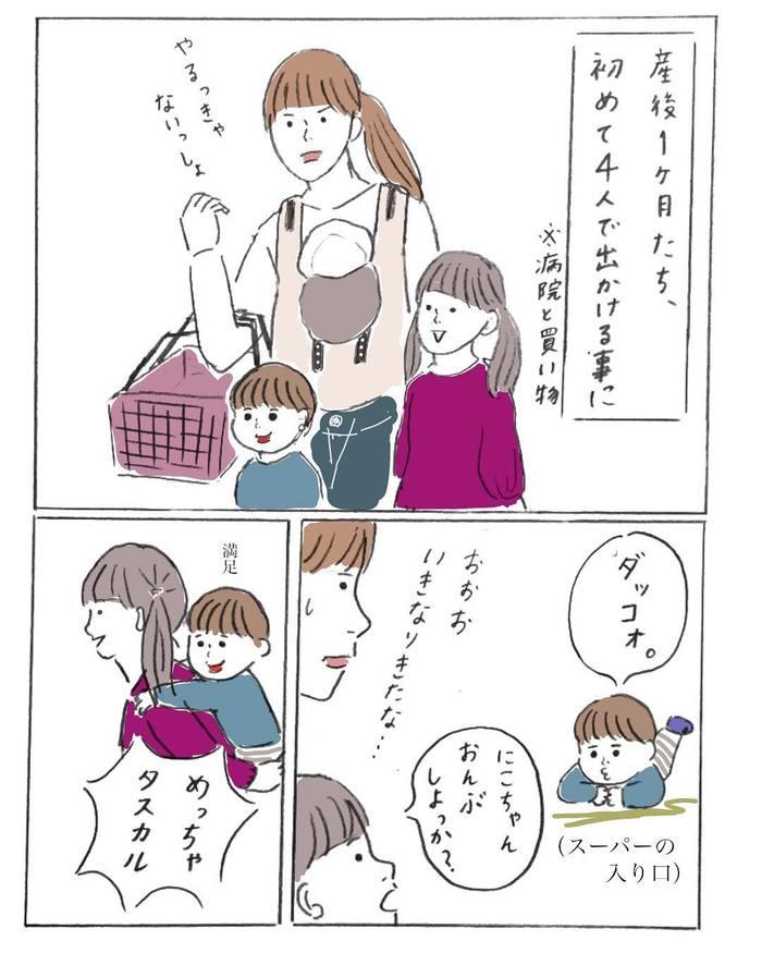 子ども3人と外出!暴れるかと思いきや...お姉ちゃんが神だった(泣)の画像11