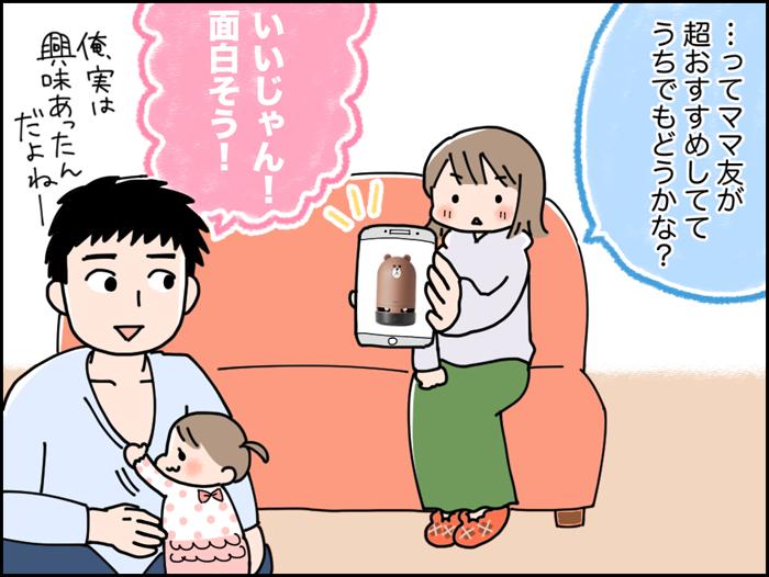 もう使ってる?育児に役立つスマートスピーカーの画像9