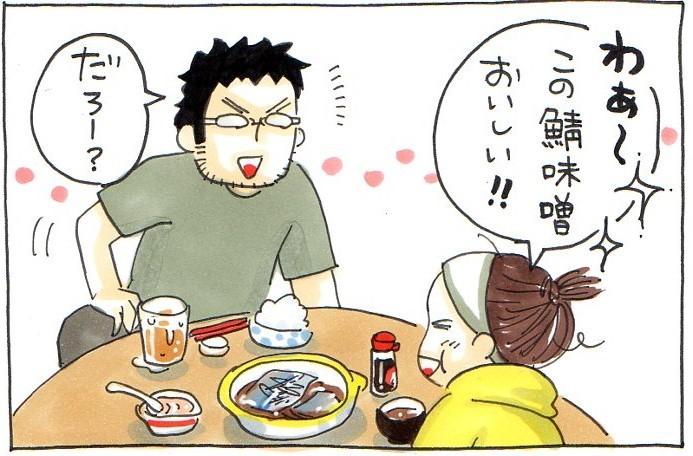 「胃袋をつかまれる」とはこのこと!料理上手な夫と結婚して幸せだと思う理由の画像1