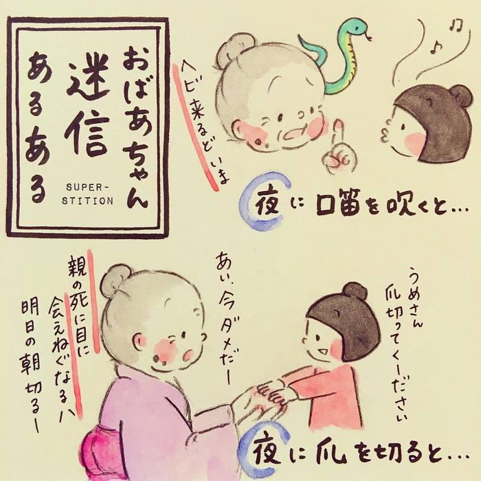 亡きおばあちゃんとの思い出を大切にしたい…「梅さんと小梅さん」の優しい関係の画像11