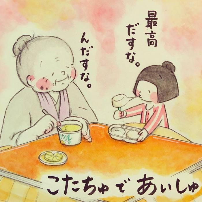 亡きおばあちゃんとの思い出を大切にしたい…「梅さんと小梅さん」の優しい関係の画像1