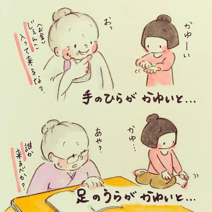 亡きおばあちゃんとの思い出を大切にしたい…「梅さんと小梅さん」の優しい関係の画像12
