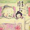 亡きおばあちゃんとの思い出を大切にしたい…「梅さんと小梅さん」の優しい関係のタイトル画像