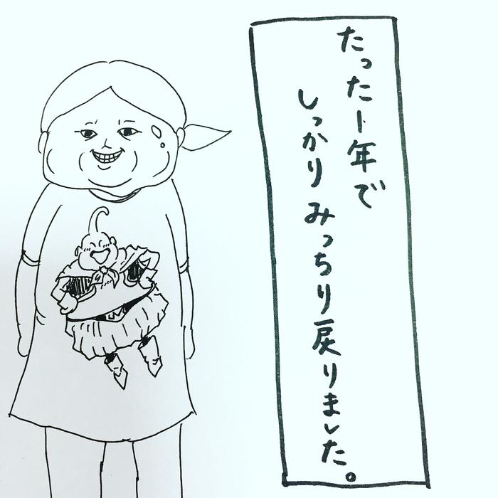 「今から仕事なんて、嘘、やだ、信じらんない…」働くママ大共感の育児奮闘記!の画像8