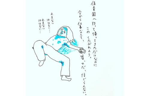 「今から仕事なんて、嘘、やだ、信じらんない…」働くママ大共感の育児奮闘記!のタイトル画像