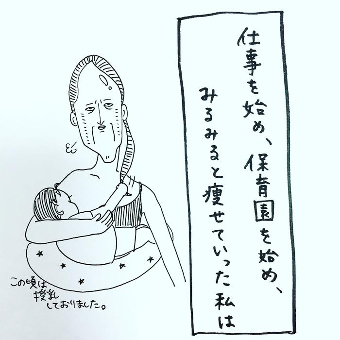 「今から仕事なんて、嘘、やだ、信じらんない…」働くママ大共感の育児奮闘記!の画像7