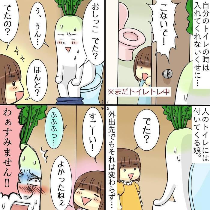 「ぱんつにチュー…!?」長女ちゃんの発言に一喜一憂、振り回される!の画像2