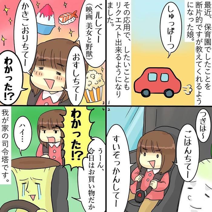 「ぱんつにチュー…!?」長女ちゃんの発言に一喜一憂、振り回される!の画像5