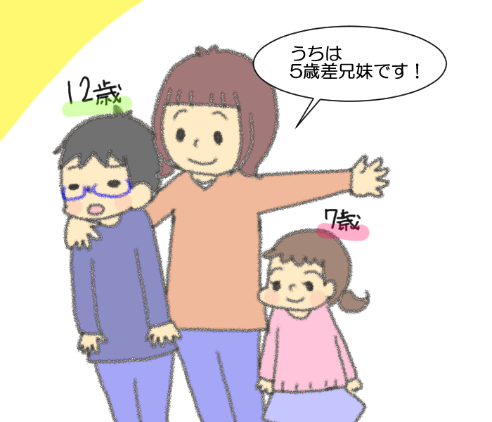 5歳差兄妹はケンカしない!?わが家の実情と、今思うことの画像1