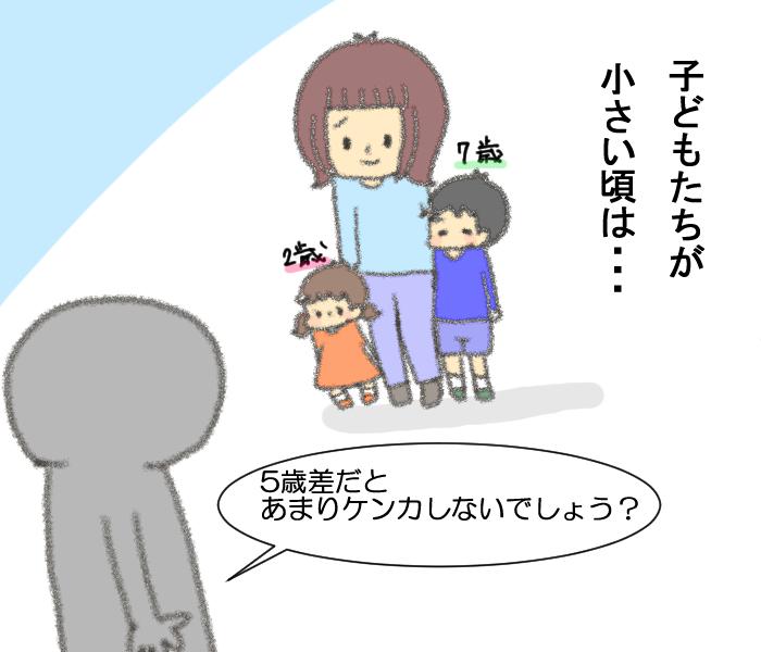 5歳差兄妹はケンカしない!?わが家の実情と、今思うことの画像2