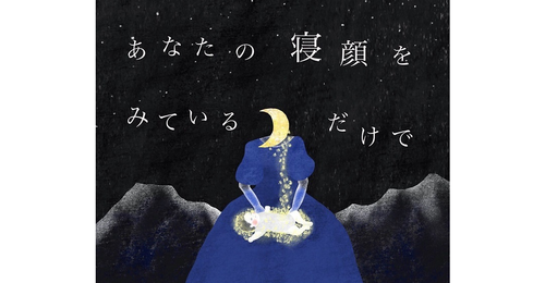 毎晩子どもとする「おやすみ」には、ママの愛がたくさん詰まってる。のタイトル画像