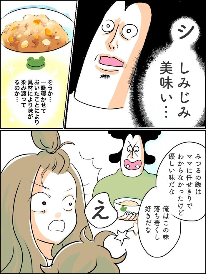お母さん、私はちゃんとお母さんになれてるかな? 〜それでもママのご飯が大好きなワケ〜の画像16