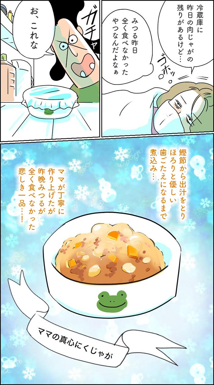 お母さん、私はちゃんとお母さんになれてるかな? 〜それでもママのご飯が大好きなワケ〜の画像6