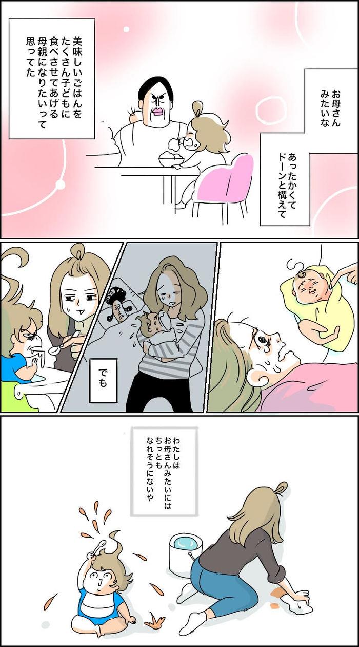 お母さん、私はちゃんとお母さんになれてるかな? 〜それでもママのご飯が大好きなワケ〜の画像2