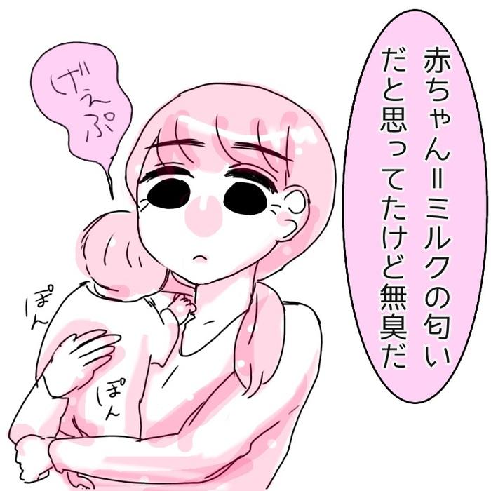 「赤ちゃん=ミルクの匂い」と思ってたけど、実は意外と…(笑)<第二回投稿コンテストNo.3>の画像1