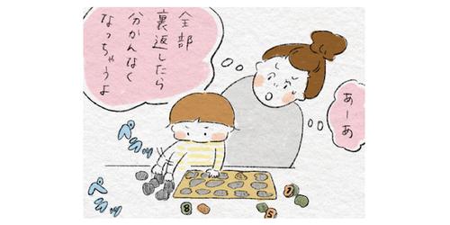 「遊び方」に口出ししてはいけない。娘のパズル遊びを見て考えさせられたことのタイトル画像
