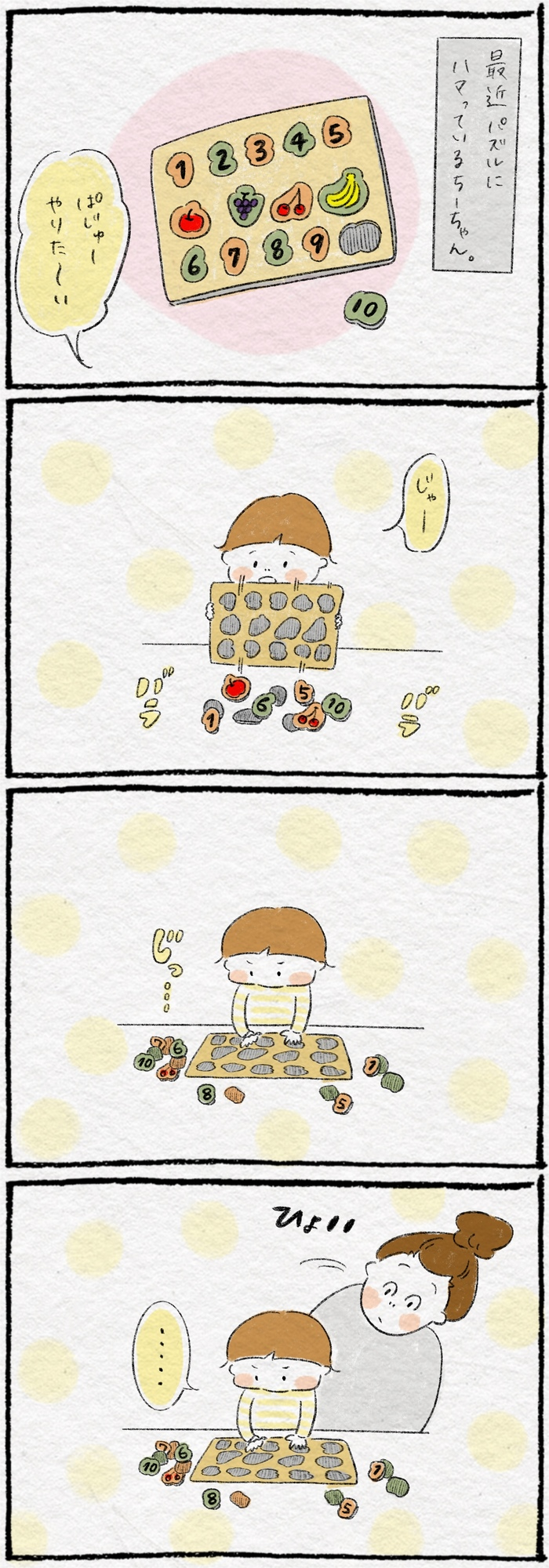 「遊び方」に口出ししてはいけない。娘のパズル遊びを見て考えさせられたことの画像1
