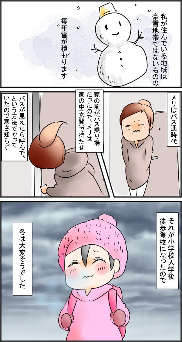 雪国ならではの知恵!子どもの防寒対策にはこのグッズが便利!の画像1
