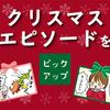あぁ幸せな気持ちになる~♡じんわりしみる「ほっこりクリスマス」まとめ♡のタイトル画像