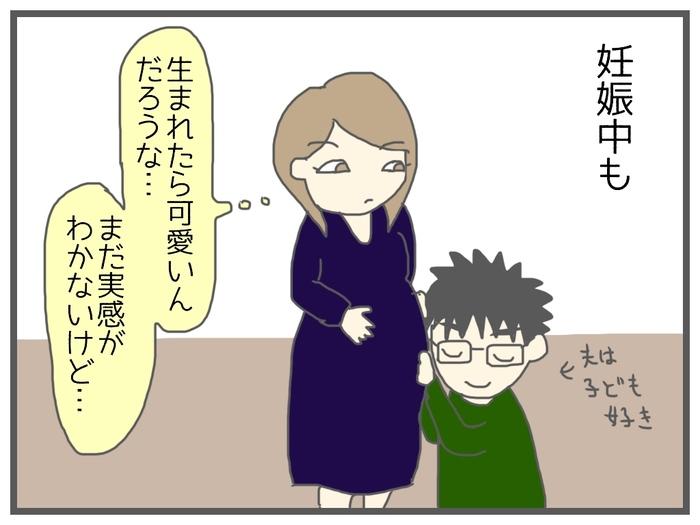 子どもが苦手な私に、母性スイッチが入った日<第二回投稿コンテストNo.9>の画像3