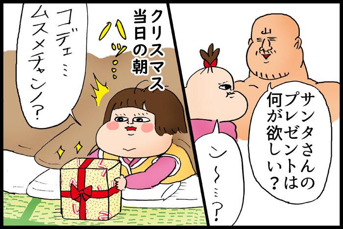 3歳娘が欲しい「クリスマスプレゼント」のクセが凄い!の画像2