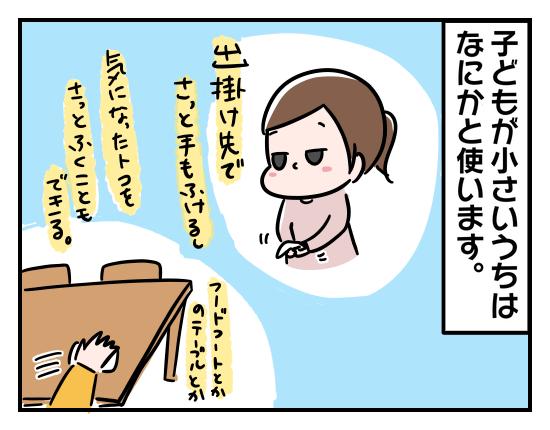 """もう「赤ちゃん」はいないけど…。便利すぎて買い続けちゃう""""お世話グッズ""""の画像6"""