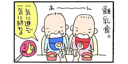 え、そんな生活なんだ…!picoさんの漫画で「双子育児のリアル」を知ろう!!の画像5